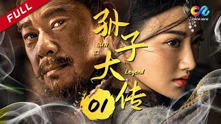 孙子大传 (35集全)Biography Of Sun Tsu