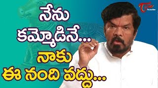 I Also Belong To Kamma, I Don't Want Nandi Award - TELUGUONE