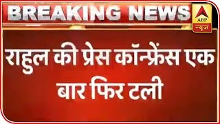 Rahul Gandhi's press conference gets postponed for second time today - ABPNEWSTV