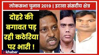 Lok Sabha Election 2019: दोहरे की बगावत पड़ रही कठेरिया पर भारी, Uma Shankar Katheria, Etawah - ITVNEWSINDIA