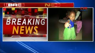 Child snatch in Prakasam District | CVR News - CVRNEWSOFFICIAL
