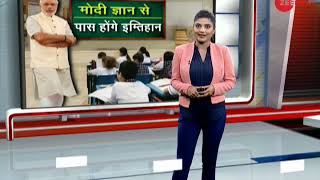 News 50: PM Modi's 'Pariksha Par Charcha' with CBSE board students - ZEENEWS