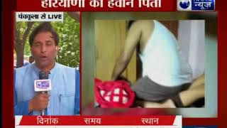 पंचकुला के पिंजौर इलाके में एक शख्स ने बेरहमी से पत्नी और बेटी को पीटा - ITVNEWSINDIA
