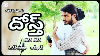 DOSTH | LATEST TELUGU SHORT FILMS 2019 | SURESH KADARI | GANESH V.V | SURESH KADARI DIGITAL - YOUTUBE