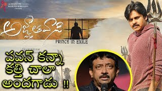 Ram Gopal Varma Sensational Comments On Agnyaathavaasi | వర్మ షాకింగ్ కామెంట్స్ | Filmy Gossips - RAJSHRITELUGU