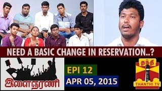 "Ilaignar Ani 05-04-2015 "" Do We Need A Basic Change In Reservation Quota..?"" – Thanthi TV Show"