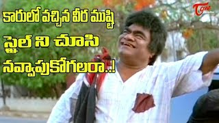 కారులో వచ్చిన వీర ముష్టి స్టయిల్ చూసి నవ్వాపుకోవడం మీ వల్ల కాదు...| Telugu Comedy Scenes | NavvulaTV - NAVVULATV