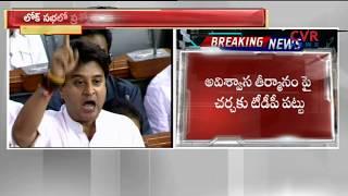 Parliament Monsoon Session 2018 LIVE | Lok Sabha | CVR NEWS - CVRNEWSOFFICIAL