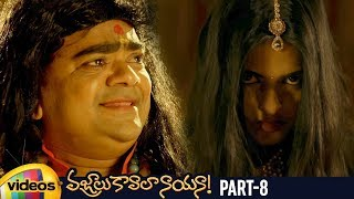 Vajralu Kavala Nayana Telugu Full Movie HD | Anil Burugani | Nikita Bisht | Part 8 | Mango Videos - MANGOVIDEOS