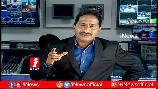 Debate On Caste Based Politics Risers For Upcoming Election In AP | Part-1 | iNews - INEWS
