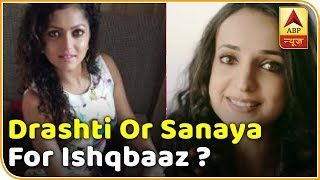 Drashti Dhami or Sanaya who will  replace Surbhi Chandna in Ishqbaaaz ? - ABPNEWSTV