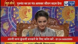 Vastu and Astrology Tips for House Direction, दिशा का आपके ग्रहों से कनेक्शन Guru Mantra GD Vashisht - ITVNEWSINDIA
