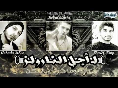 راب سوري || Sharef King & Aobada Steve & Kobra مضاجعة نارولزية