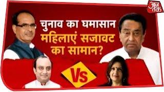 चुनाव का घमासान, महिलाएं सजावट का सामान? देखिए Dangal Rohit Sardana के साथ - AAJTAKTV