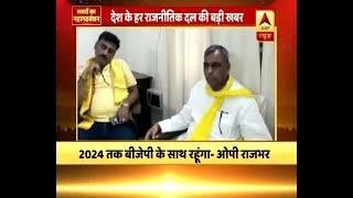 Kaun Jitega 2019: Will stay with BJP till 2024, says OP Rajbhar - ABPNEWSTV