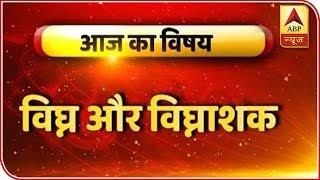 GuruJi With Pawan Sinha: Know what to dobefore immersing Ganpati during Ganesh Chaturthi - ABPNEWSTV