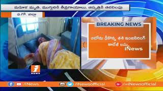 Engineering College Bus Hits Auto In Nidadavolu | 1 Lost Life And 3 Wounded | West Godavri | iNews - INEWS