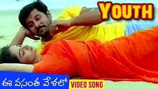 Ee Vasantha Velalo Video Song | Youth (2001) Telugu Movie | Chiyaan Vikram | Sri Harsha | Lahari - RAJSHRITELUGU