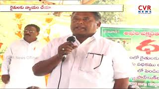 Akhila Paksha Leaders and Farmers protest at Adilabad Dist Collectorate over Rythu Runa Mafi | CVR - CVRNEWSOFFICIAL