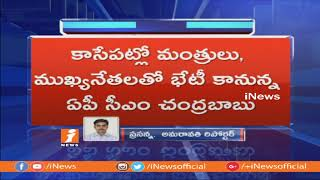 CM Chandrababu Key Meeting With Ministers and TDP leaders On Cabinet Expansion | iNews - INEWS