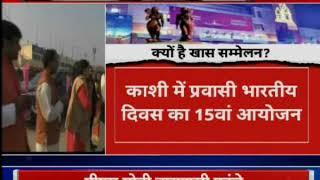 PM Modi in Varanasi: काशी में 15वां प्रवासी भारतीय सम्मेलन - ITVNEWSINDIA