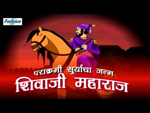 Parakrami Suryacha Janma Shivaji Maharaj - Full Animated Movie - Marathi