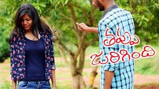 Thappu Jarigindi Telugu Short Film 2017 - YOUTUBE