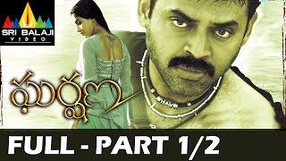 Gharshana Telugu Full Movie   Part 1/2   Venkatesh   Asin   Gautham Menon   Sri Balaji Video - SRIBALAJIMOVIES