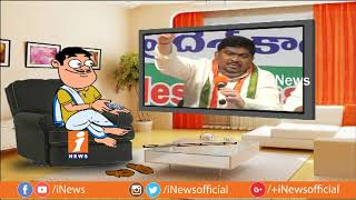 Dada Counter To Congress Poonam Prabhakar over His Comments on Votes Missing | Pin Counter | iNews - INEWS