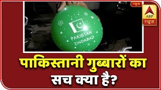 'Pakistan Zindabad' slogan written balloons found in MP's Satna - ABPNEWSTV