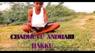 chadhuvu andharu hakku telugu short film - YOUTUBE