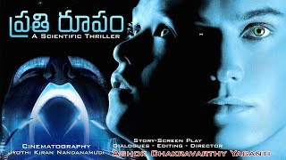 Prathiroopam short film | Part-1| ప్రతిరూపం-1| Latest telugu short film || StarCast || Short film #1 - YOUTUBE