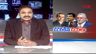 దొరికిన దొరలు | Union Minister Nitin Gadkari Sensational Comments on Vijay Mallya and Nirav Modi | - CVRNEWSOFFICIAL