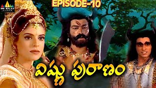 Vishnu Puranam Telugu TV Serial Episode 10/121 | B.R. Chopra Presents | Sri Balaji Video - SRIBALAJIMOVIES