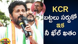 Revanth Reddy Satirical Comments On CM KCR | Revanth Reddy Latest Speech | Exit Poll News|Mango News - MANGONEWS