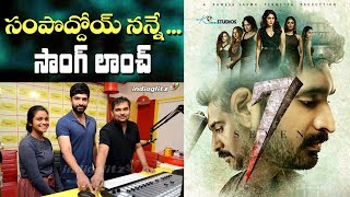 RX 100 music director Chaitan Bharadwaj's latest song || Sampoddhoy Nanne from 7 Movie launched - IGTELUGU