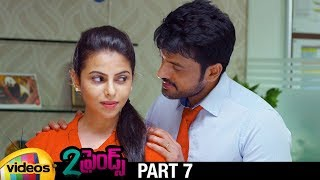 2 Friends Latest Telugu Full Movie HD | Dhanraj | Soniya | 2019 Latest Telugu Full Movies | Part 7 - MANGOVIDEOS