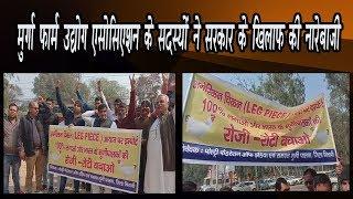 video : भिवानी के मुर्गी फार्म संचालकों ने शहर में किया प्रदर्शन