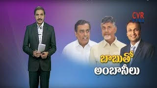 బాబుతో అంబానీలు : Anil Ambani to Meet CM Chandrababu Naidu Today | Highlights | CVR News - CVRNEWSOFFICIAL