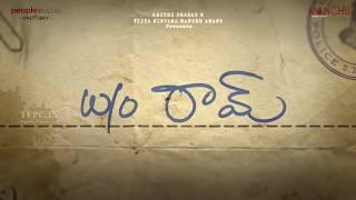 W/o Ram Movie Title Motion Teaser   Manchu Lakshmi   TFPC - TFPC