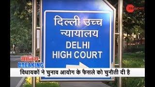 Morning Breaking: Delhi HC to pass order today in disqualified AAP MLAs case - ZEENEWS