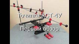 Станок с переменным углом заточки для ножей и шашек аст-4у