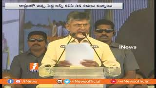 CM Chandrababu Naidu At Jalasiriki Harathi Public Meeting In Kurnool | iNews - INEWS