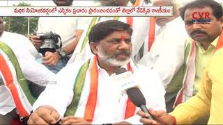Congress Leader Mallu Bhatti Vikramarka Election Campaign in Madhira Constituency | CVR News - CVRNEWSOFFICIAL