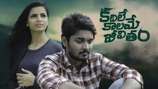 Kadile Kaalame Jeevitham Latest Telugu Short Film | Best Love Short Films | Telugu Short Films - YOUTUBE