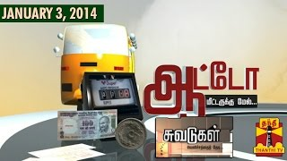 Suvadugal 03-01-2015 A A Documentary on Conflicts between Passengers & Auto Drivers – Thanthi TV