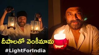 Venkatesh Participates In Light For Nation Campaign | దీపాలతో వెంకీ మామ - RAJSHRITELUGU