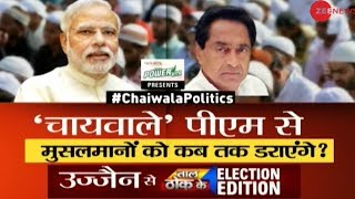 Taal Thok Ke: Why Congress resorts to 'chaiwala' jibe at PM Modi - ZEENEWS
