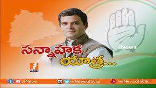 Rahul Gandhi Meeting With OU JAC Leaders | Rahul Gandhi Telangana Tour Live Updates | iNews - INEWS