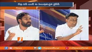 Debate | AP and Telangana MPs Protest Reach To Parliament Over Bifurcation Promises | Part-2 | iNews - INEWS